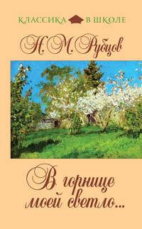 Купить книгу В горнице моей светло... (сборник), автора Николая Михайловича Рубцова