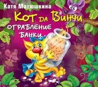 Купить книгу Кот да Винчи. Ограбление банки, автора Кати Матюшкиной