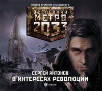 Купить книгу В интересах революции, автора Сергея Антонова