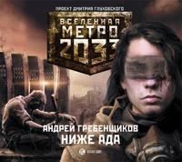 Купить книгу Ниже ада, автора Андрея Гребенщикова