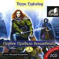Купить книгу Первое правило волшебника, книга 1, автора Терри Гудкайнда