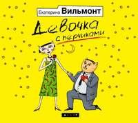 Купить книгу Девочка с перчиками, автора Екатерины Вильмонт