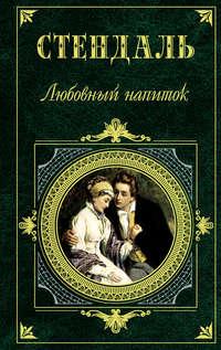 Купить книгу Любовный напиток, автора Фредерика Стендаля