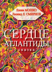 Купить книгу Сердце Атлантиды, автора Леонида Смирнова