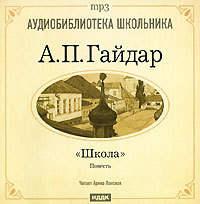 Купить книгу Школа, автора Аркадия Гайдара
