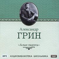 Купить книгу Алые паруса, автора Александра Степановича Грина