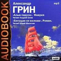 Купить книгу Алые паруса. Бегущая по волнам, автора Александра Степановича Грина