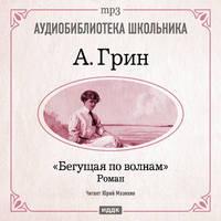 Купить книгу Бегущая по волнам, автора Александра Степановича Грина