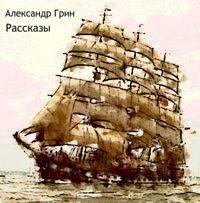 Купить книгу Рассказы (Воздушный корабль, Забытое, Как я умирал на экране и др.), автора Александра Степановича Грина