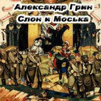 Купить книгу Слон и Моська, автора Александра Степановича Грина