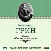 Купить книгу Сто верст по реке, автора Александра Степановича Грина