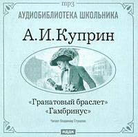 Купить книгу Гранатовый браслет. Гамбринус, автора Александра Куприна