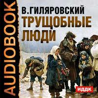 Купить книгу Трущобные люди, автора Владимира Алексеевича Гиляровского