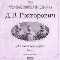 Купить книгу Антон-Горемыка, автора Дмитрия Васильевича Григоровича
