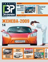 За рулем – Регион. Москва №5 (180) 2009