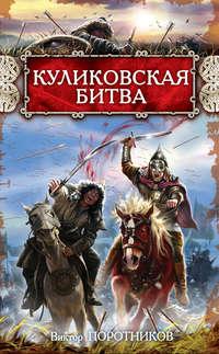 Купить книгу Куликовская битва, автора Виктора Поротникова