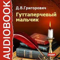Купить книгу Гуттаперчевый мальчик, автора Дмитрия Васильевича Григоровича