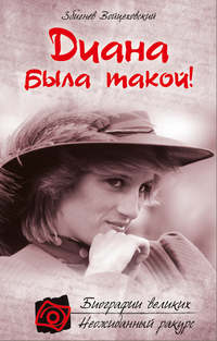 Купить книгу Диана была такой!, автора Збигнева Войцеховского