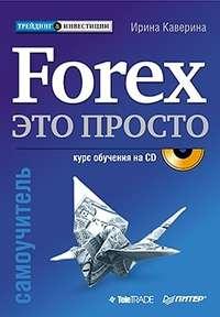 Купить книгу Forex – это просто, автора Ирины Кавериной