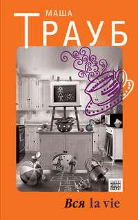 Купить книгу Вся la vie, автора Маши Трауб