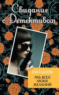 Купить книгу Раб всех моих желаний, автора Ольги Басковой