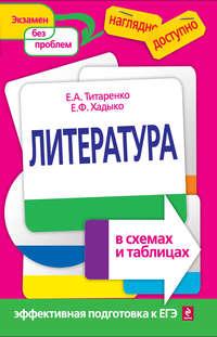Купить книгу Литература в схемах и таблицах, автора Е. А. Титаренко
