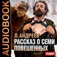 Купить книгу Рассказ о семи повешенных, автора Леонида Андреева