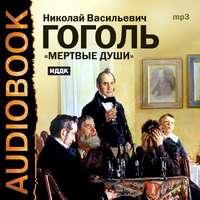 Купить книгу Мертвые души. Тома I и II (спектакли), автора Н.В. Гоголя