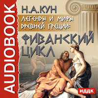 Легенды и мифы древней Греции: Фиванский цикл