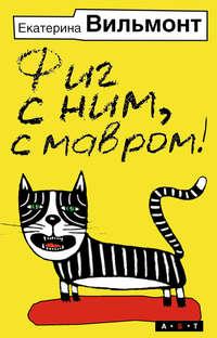 Купить книгу Фиг с ним, с мавром!, автора Екатерины Вильмонт