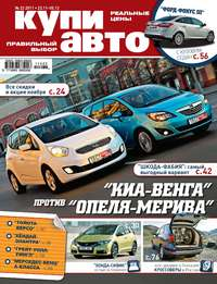 Журнал «Купи авто» №22/2011