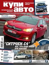 Журнал «Купи авто» №23/2011