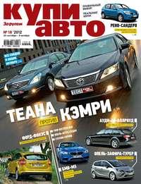 Журнал «Купи авто» №18/2012