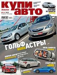 Журнал «Купи авто» №16/2012