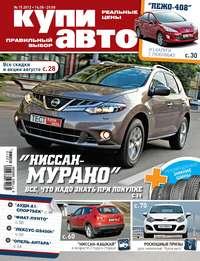 Купить книгу Журнал «Купи авто» №15/2012, автора