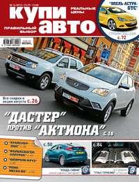 Журнал «Купи авто» №14/2012