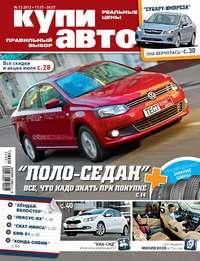 Купить книгу Журнал «Купи авто» №13/2012, автора