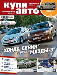 Журнал «Купи авто» №12/2012