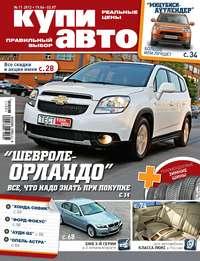 Купить книгу Журнал «Купи авто» №11/2012, автора