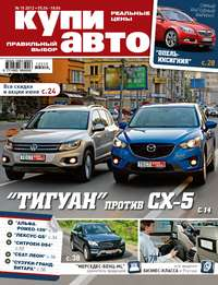 Журнал «Купи авто» №10/2012