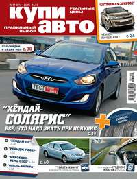 Журнал «Купи авто» №09/2012