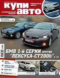 Купить книгу Журнал «Купи авто» №08/2012, автора