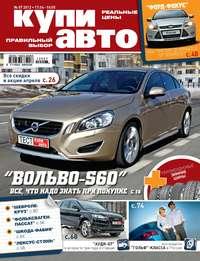 Журнал «Купи авто» №07/2012