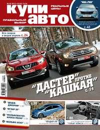 Купить книгу Журнал «Купи авто» №06/2012, автора