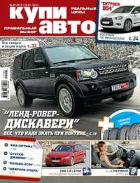 Журнал «Купи авто» №05/2012