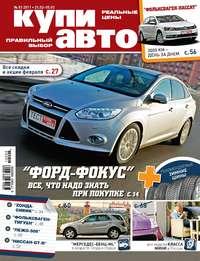 Журнал «Купи авто» №03/2012
