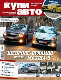 Журнал «Купи авто» №02/2012