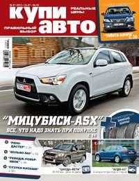Журнал «Купи авто» №01/2012