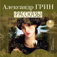 Купить книгу Рассказы, автора Александра Грина