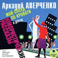 Купить книгу «Мой сосед по кровати» и другие юмористические рассказы, автора Аркадия Аверченко